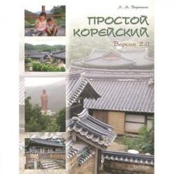 Простой корейский. Сборник упражнений по обучению грамматической стороне общения