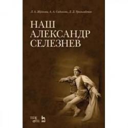 Наш Александр Селезнев. Учебное пособие