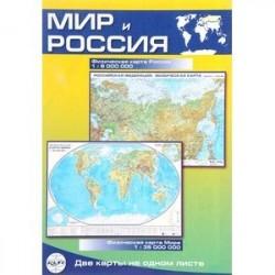 Мир и Россия. Физическая карта Мира. Двусторонняя карта