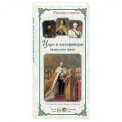 Цари и императоры на русском троне