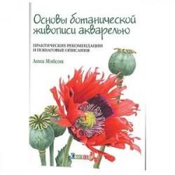 Основы ботанической живописи акварелью. Практические рекомендации и пошаговые описания