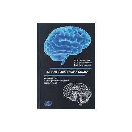 Ствол головного мозга. Клинические и патофизиологические соответствия
