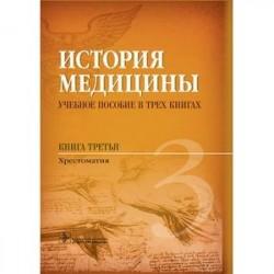 История медицины. Книга 3
