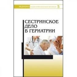 Сестринское дело в гериатрии. Учебное пособие