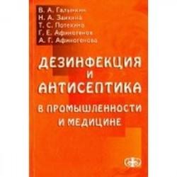 Дезинфекция и антисептика в промышленности и медицине
