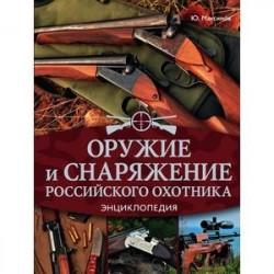 Оружие и снаряжение российского охотника. Энциклопедия