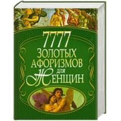 7777 золотых афоризмов для женщин
