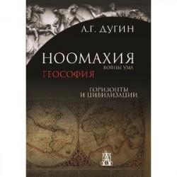 Ноомахия: войны ума. Геософия.Горизонты и цивилиз.