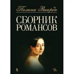 Сборник романсов.Ноты