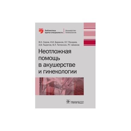 Неотложная помощь в акушерстве и гинекологии