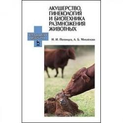 Акушерство, гинекология и биотехника размножения животных. Учебник для ССУЗов