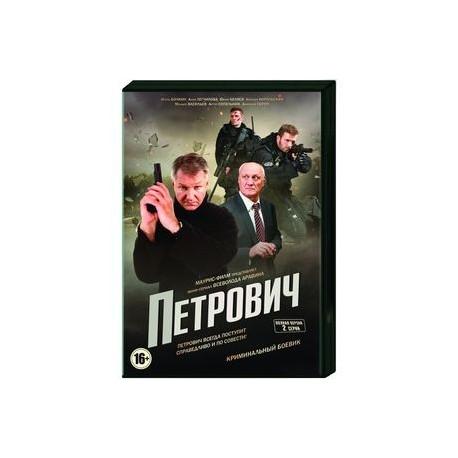 Петрович. (2 серии). DVD