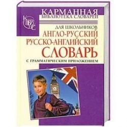 Англо-русский. Русско-английский словарь для школьников с грамматическим приложе