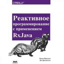 Реактивное программирование с использов. RxJava