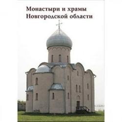 МС. Монастыри и храмы Новгородской области