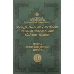 Книга о восхождении инока. Первое собрание (трактаты I-VI)