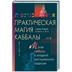Практическая магия каббалы.Магия каббалы в западной мистериальной традиции
