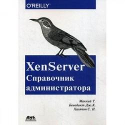 XenServer Справочник администратора