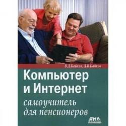Компьютер и Интернет: самоучитель для пенсионеров