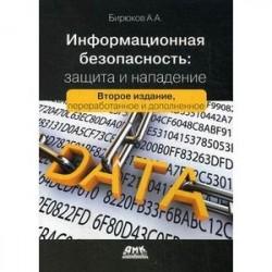 Информационная безопасность:защита и напад. 2-е из