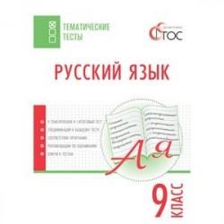 ТТ Русский язык. Тематические тесты. 9 кл. Егорова Н.В.