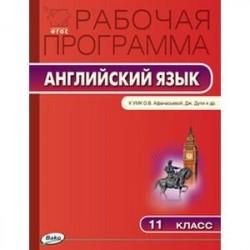 Английский язык. 11 класс. Рабочая программа к УМК О.В. Афанасьевой, Дж. Дули