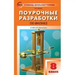 Поурочные разработки по физике. 8 класс.