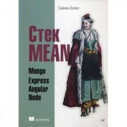 Стек MEAN. Mongo, Express, Angular, Node