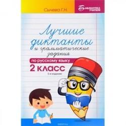 Лучшие диктанты и грамматические задания по русскому языку. 2кл