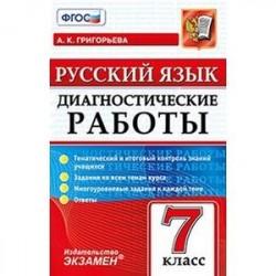 Русский язык 7кл. Диагностические работы
