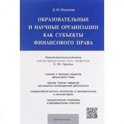 Образовательные и научные организации как субъекты финансового права