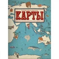 Карты.Путешествие в картинках по континентам,морям и культурам мира