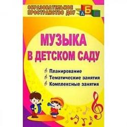 Музыка в детском саду. Планирование, тематические и комплексные занятия