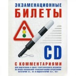 Экзаменационные билеты C-D с комментариями для подготовки к сдаче теор.экз.