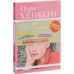 Комплект 'Великие и легендарные. Книга+плакат' (Мэрилин Монро: от 'Ниагары' до 'В джазе только девушки'+Одри Хепберн: