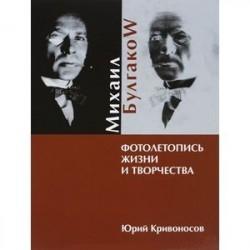 Михаил Булгаков. Фотолетопись жизни и творчества