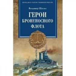 Герои броненосного флота