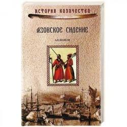 Азовское сидение. Героическая оборона Азова в 1637-1642 гг. (12+)