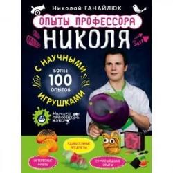 Опыты профессора Николя с научными игрушками