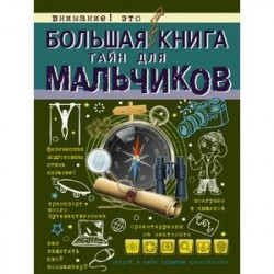 Большая книга тайн для мальчиков