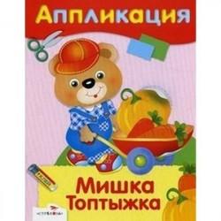 Аппликация 'Мишка Топтыжка'