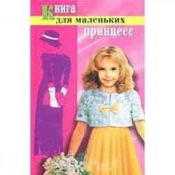 Книга для маленьких принцесс. Современная энциклопедия для девочек