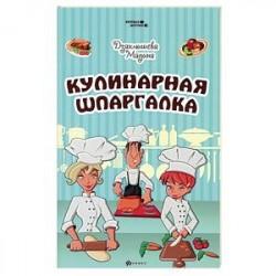 Кулинарная шпаргалка