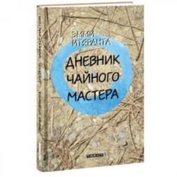 Дневник чайного мастера