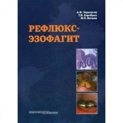 Рефлюкс - эзофагит