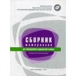 Сборник материалов для операционной медицинской сестры. Методические рекомендации
