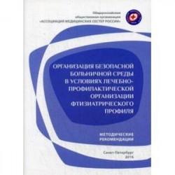 Организация безопасной больничной среды в условиях лечебно-профилактической организации фтизиатрического профиля.