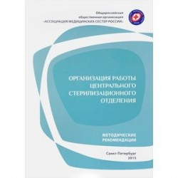 Организация работы центральных стерилизационных отделений. Методические рекомендации