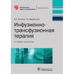 Инфузионно-трансфузионная терапия. Библиотека врача-специалиста