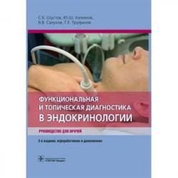 Функциональная и топическая диагностика в эндокринологии. Руководство
